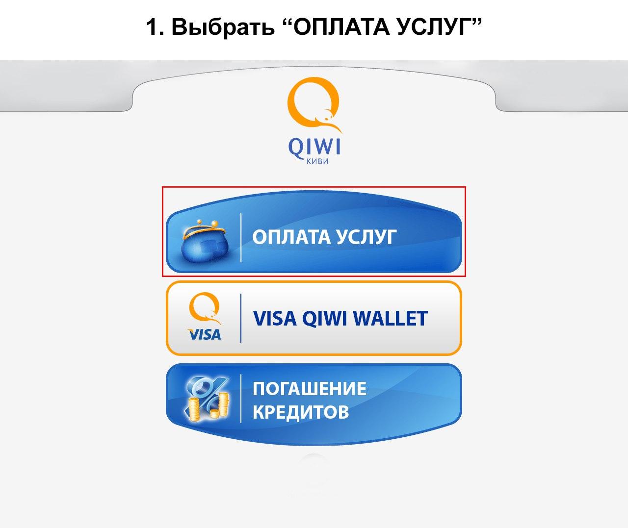 займ на qiwi кошелек онлайн без отказа